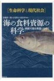 【送料無料】 海の食料資源の科学 持続可能な発展にむけて 生命科学と現代社会 / 佐藤洋一郎 【本】