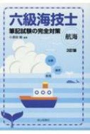 【送料無料】 六級海技士(航海)筆記試験の完全対策 / 小須田敏 【本】