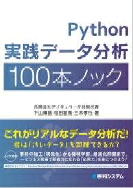 【送料無料】 Python実践データ分析100本ノック / 下山輝昌 【本】