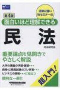 面白いほど理解できる民法 / 民法研究会 【全集・双書】