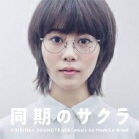 【送料無料】 ドラマ「同期のサクラ」オリジナル・サウンドトラック 【CD】