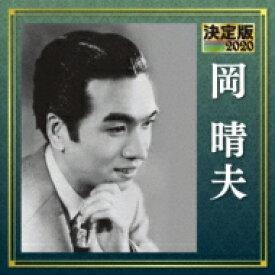 【送料無料】 岡晴夫 / 決定版 岡晴夫 2020 【CD】