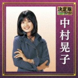 【送料無料】 中村晃子 / 決定版 中村晃子 2020 【CD】