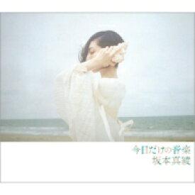 【送料無料】 坂本真綾 サカモトマアヤ / 今日だけの音楽 【初回盤】(+Blu-ray) 【CD】