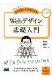 【送料無料】 初心者からちゃんとしたプロになるWebデザイン基礎入門 / 栗谷幸助 【本】