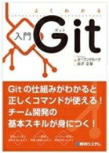 よくわかる入門GIT / オープングルーヴ 【本】