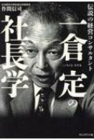 一倉定の社長学 伝説の経営コンサルタント / 一倉定 【本】