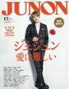 JUNON Special Edition JUNON (ジュノン) 2019年 12月号増刊 J-JUN Solo cover version【単独表紙:ジェジュン】 / JU…