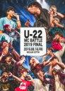 U-22 MC BATTLE 2019 FINAL 【DVD】
