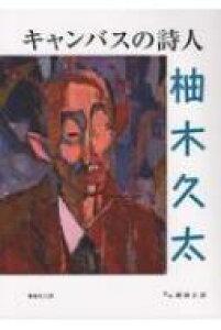 【送料無料】 キャンバスの詩人 柚木久太 / 鍵岡正謹 【本】