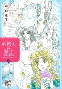 妖精国の騎士Ballad -金緑の谷に眠る竜- 3 プリンセス・コミックス / 中山星香 【コミック】