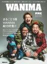 ぴあMUSIC COMPLEX(PMC)SPECIAL EDITION WANIMA / WANIMA 【ムック】