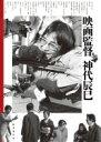 【送料無料】 映画監督 神代辰巳 / 神代辰巳 【本】