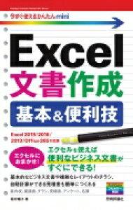今すぐ使えるかんたんmini Excel文書作成 基本&便利技 改訂4版 / 稲村暢子 【本】