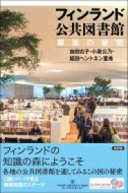 【送料無料】 フィンランド公共図書館 躍進の秘密 / 吉田右子 【本】