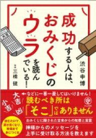 成功する人は、おみくじのウラを読んでいる! / 渋谷申博 【本】