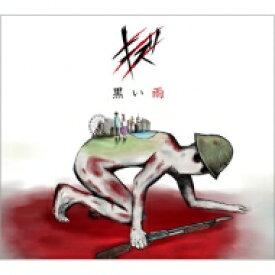 【送料無料】 キズ / 黒い雨 【初回盤】 【CD Maxi】
