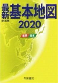 【送料無料】 最新基本地図 世界・日本 / 帝国書院編集部 【本】