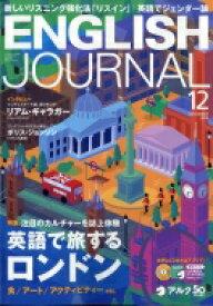 ENGLISH JOURNAL (イングリッシュジャーナル) 2019年 12月号 / ENGLISH JOURNAL編集部 【雑誌】