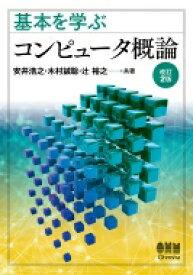 【送料無料】 基本を学ぶ コンピュータ概論 / 安井浩之 【本】