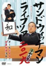 【Loppi・HMV限定販売】サンドウィッチマン ライブツアー2019 【DVD】