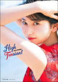 【送料無料】 雨宮天写真集 High Tension! / 雨宮天 【本】