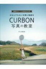 #なんでもない日常に物語を CURBON 写真の教室 / Curbon 【本】