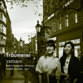 【送料無料】 Yamaco 山本玲子 / 山田貴子 / Traumerei 【CD】