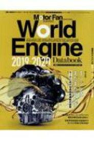 【送料無料】 ワールド・エンジンデータブック2019-2020 モーターファン別冊 / モーターファン別冊 【ムック】