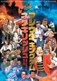 【Loppi・HMV限定】マジ歌キングダム & ネタギリッシュチャンピオンライブ 【DVD】