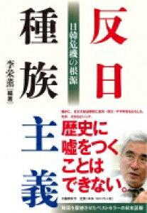 反日種族主義 日韓危機の根源 / 李栄薫 【本】
