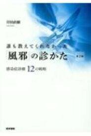 【送料無料】 誰も教えてくれなかった「風邪」の診かた 感染症診療12の戦略 第2版 / 岸田直樹 【本】