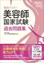 2020-2021年版 徹底マスター 美容師国家試験過去問題集 / 日本美容教育委員会 【本】