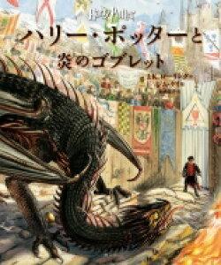 【送料無料】 ハリー・ポッターと炎のゴブレット / J.K.ローリング 【本】