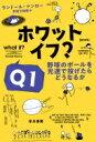 ホワット・イフ? Q1 野球のボールを光速で投げたらどうなるか ハヤカワ・ノンフィクション文庫 / ランドール・マンロ…