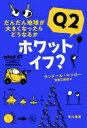 ホワット・イフ? Q2 だんだん地球が大きくなったらどうなるか ハヤカワ・ノンフィクション文庫 / ランドール・マンロ…