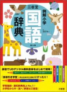 三省堂例解小学国語辞典 / 田近洵一 【辞書・辞典】