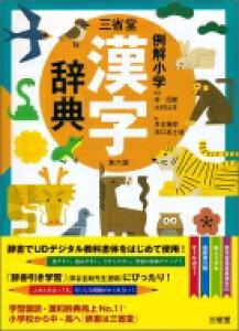 三省堂例解小学漢字辞典 / 林四郎 【辞書・辞典】