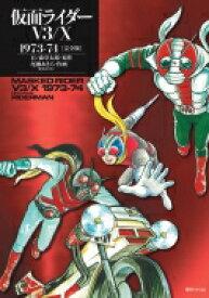【送料無料】 仮面ライダーv3 / X 1973-74 完全版 / 尾瀬あきら 【コミック】