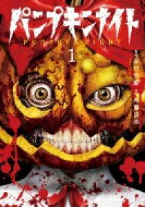 パンプキンナイト 1 LINEコミックス / 谷口世磨 【本】