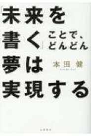 「未来を書く」ことで、どんどん夢は実現する / 本田健 ホンダケン 【本】