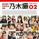 乃木坂46写真集 乃木撮VOL.02 / 乃木坂46 【本】