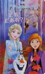 アナと雪の女王2 それだあれ? ディズニーめくりしかけえほん / サリー・リトル 【絵本】