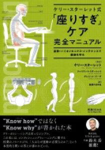 【送料無料】 ケリー・スターレット式「座りすぎ」ケア完全マニュアル 姿勢・バイオメカニクス・メンテナンスで健康を守る / ケリー・スターレット 【本】
