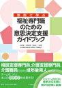 【送料無料】 事例で学ぶ福祉専門職のための意思決定支援ガイドブック / 名川勝 【本】