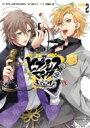 ヒプノシスマイク -Division Rap Battle- side F.P & M 2 限定版 IDコミックス / ZERO-SUMコミックス / 城キイコ …
