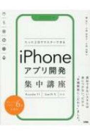 【送料無料】 たった2日でマスターできるiPhoneアプリ開発集中講座 Xcode11/Swift5.x/Macアプリ対応 / 藤治仁 【本】