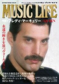 【送料無料】 MUSIC LIFE 特集●フレディ・マーキュリー / QUEEN[シンコー・ミュージック・ムック] / Freddie Mercury 【ムック】