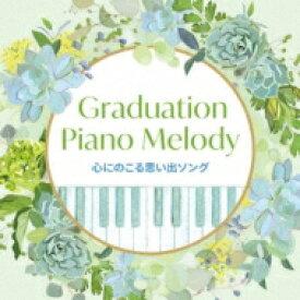 Graduation Piano Melody〜心にのこる卒業ソング 【CD】