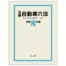 【送料無料】 注解 自動車六法 令和元年版 / 国土交通省自動車局 【本】